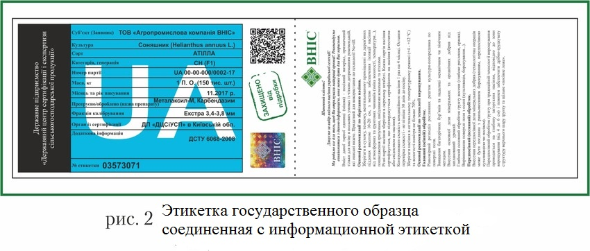 imgonline-com-ua-etiketka-rus.jpg